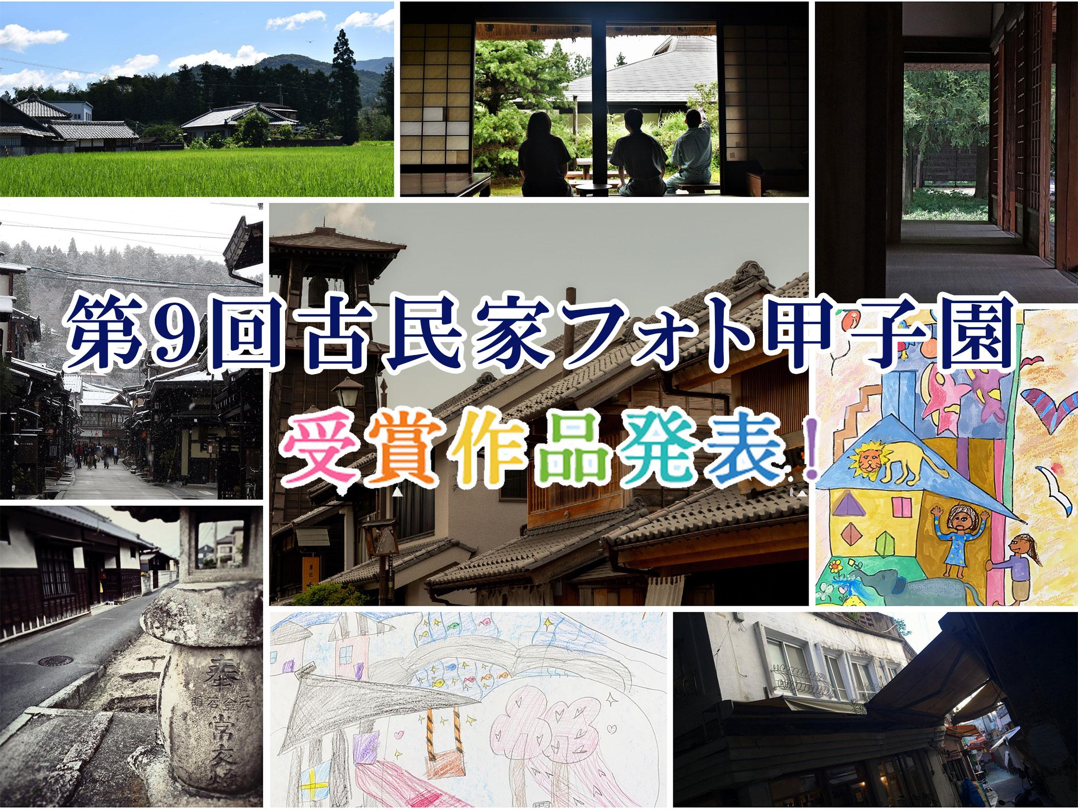 第9回古民家フォト甲子園受賞作品