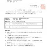 三島市教育委員会